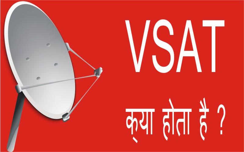 VSAT क्या है ? vsat की जानकारी हिंदी भाषा है समझाओ ?
