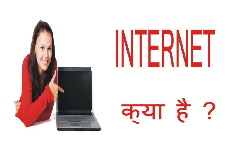 https://www.allhindi.net/इन्टरनेट-क्या-है/