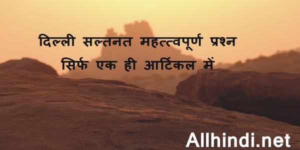 DELHI SALTNAT IMPORTANT QUESTIONS दिल्ली सल्तनत