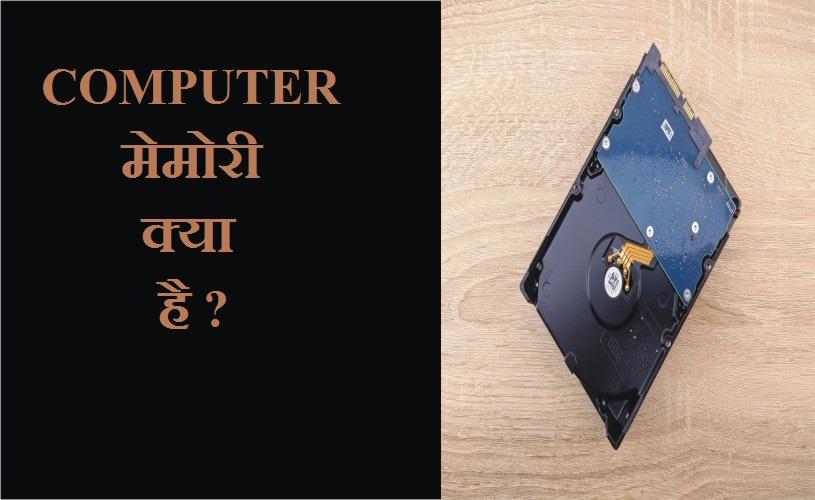 COMPUTER MEMORY KYA HAI OR KITNE PRAKAR KI HOTI HAI ?