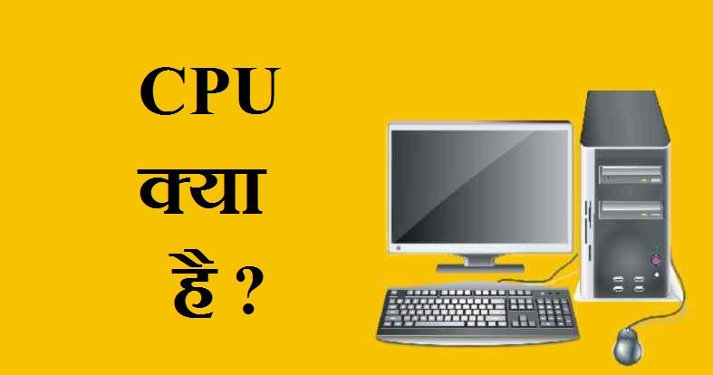 CPU क्या है ?
