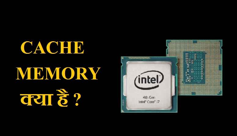 CACHE MEMORY KYA HAI
