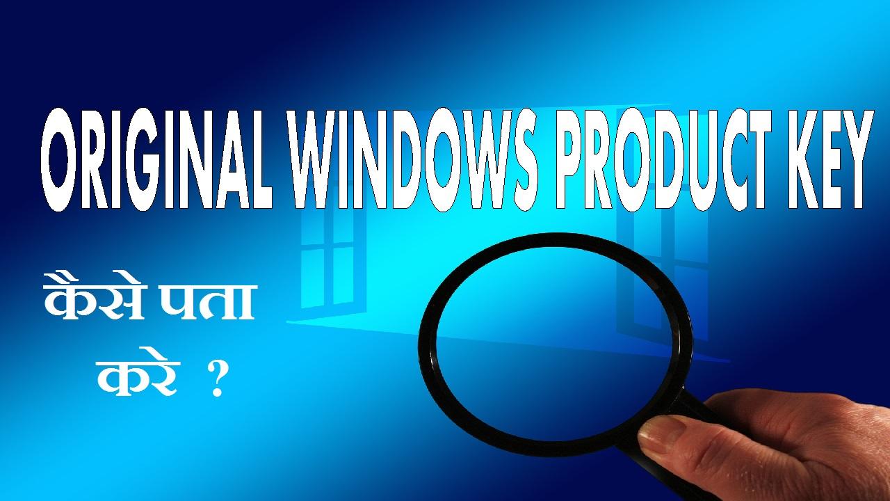 Original window product key कैसे पता करे ?