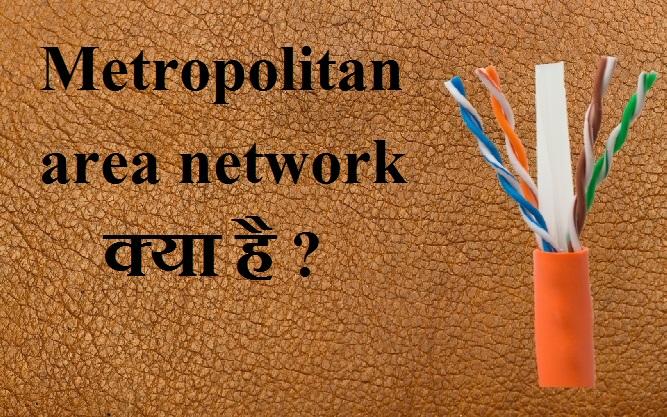 Metropolitan area network kya hai -MAN क्या है ?