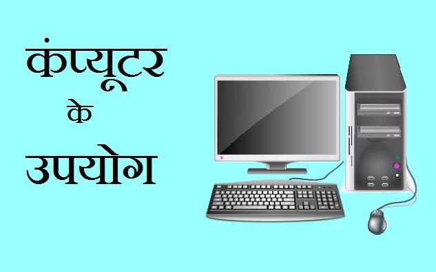 use of computer in hindi - कंप्यूटर के उपयोग क्या है ?