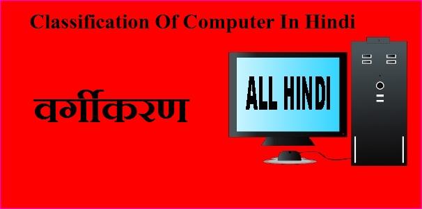Classification Of Computer In Hindi कंप्यूटर का वर्गीकरण क्या है समझाओ ?