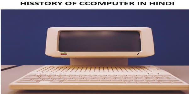 computer का इतिहास क्या है History Of Computer In Hindi ?