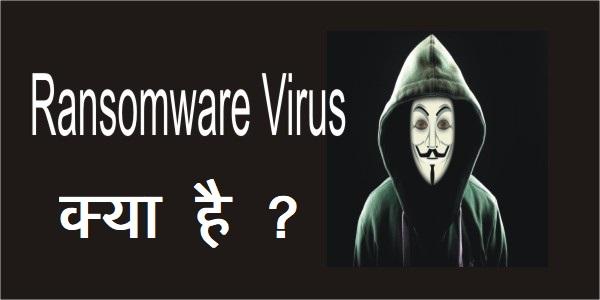 Ransomware क्या है | Ransomware Virus क्या है ? | Ransomware attack क्या है | What Is Ransomware hindi ?